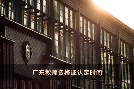 广东教师资格证认定时间