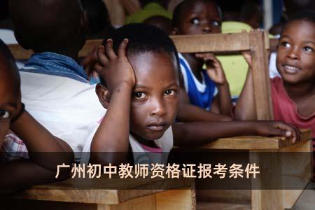 广州初中教师资格证报考条件