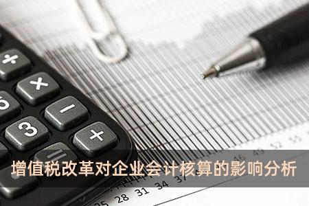 增值税改革对企业会计核算的影响分析