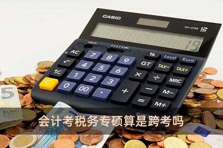 会计考税务专硕算是跨考吗
