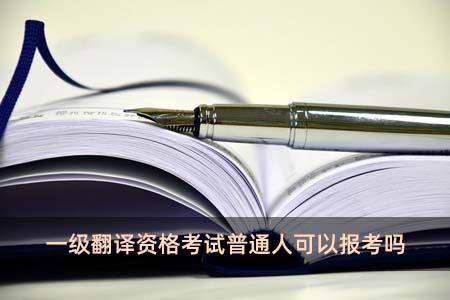 一级翻译资格考试普通人可以报考吗