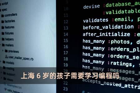上海6岁的孩子需要学习编程吗