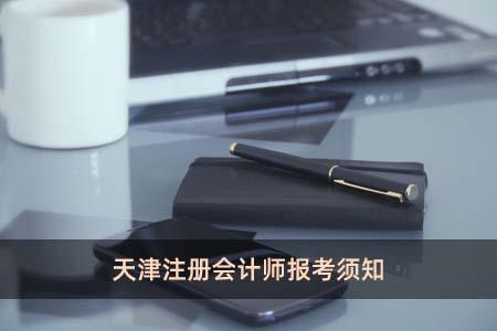 天津注册会计师报考须知