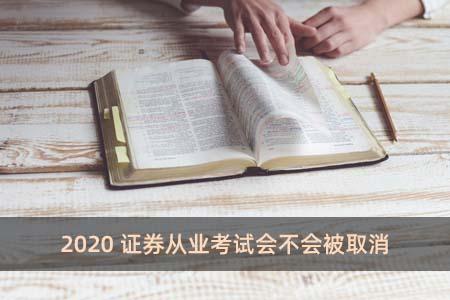2020证券从业考试会不会被取消