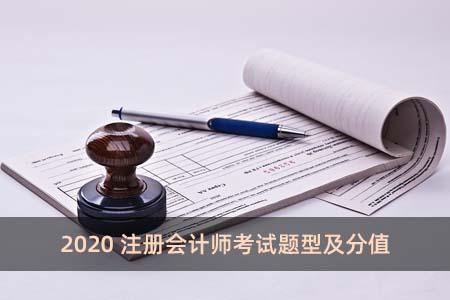 2020注册会计师考试题型及分值