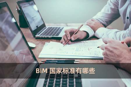 BIM国家标准有哪些