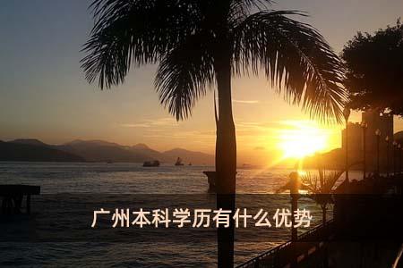 广州本科学历有什么优势