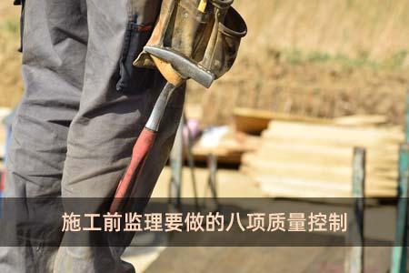 施工前监理要做的八项质量控制