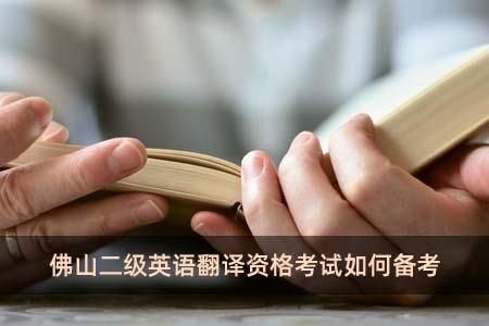 佛山二级英语翻译资格考试如何备考