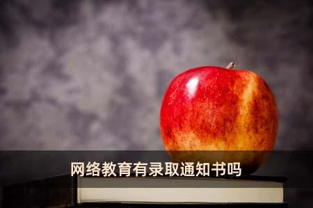 网络教育有录取通知书吗