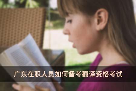广东在职人员如何备考翻译资格考试