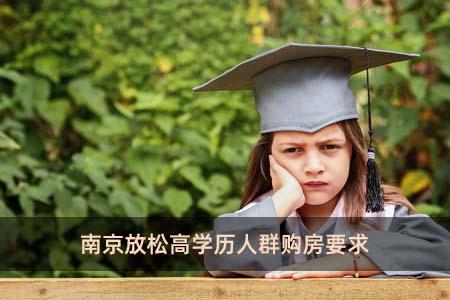南京放松高学历人群购房要求