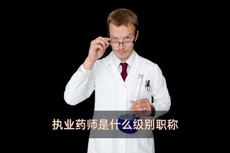 执业药师是什么级别职称