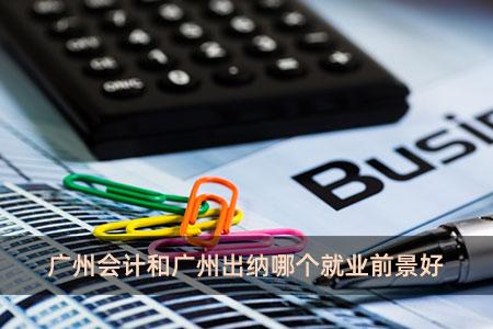 广州会计和广州出纳哪个就业前景好