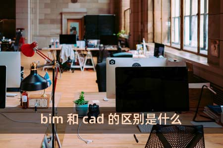 bim和cad的区别是什么