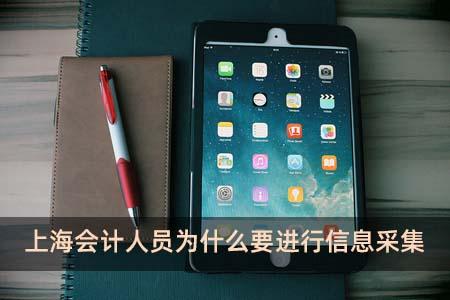 上海会计人员为什么要进行信息采集
