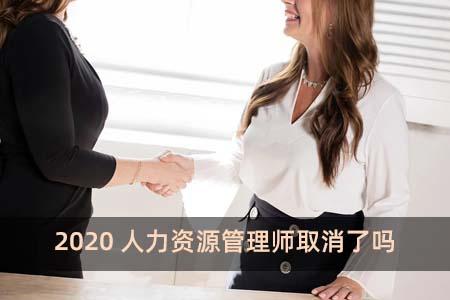 2020人力资源管理师取消了吗