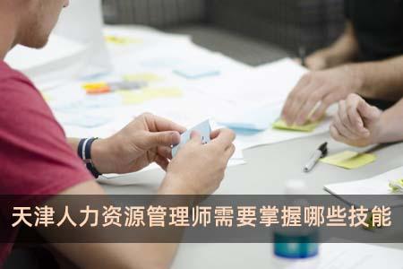 天津人力资源管理师需要掌握哪些技能