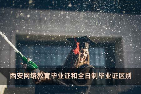 西安网络教育毕业证和全日制毕业证区别