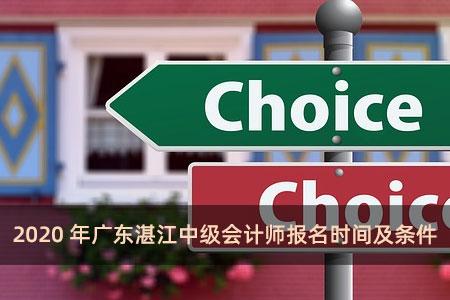 2020年广东湛江中级会计师报名时间及条件