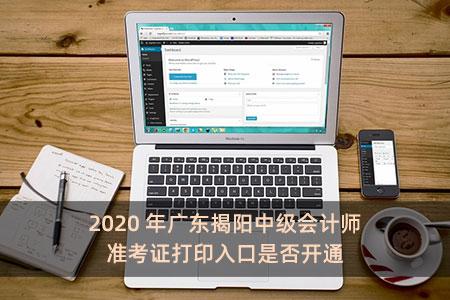 2020年广东揭阳中级会计师准考证打印入口是否开通