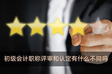 初级会计职称评审和认定有什么不同吗