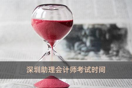 深圳助理会计师考试时间