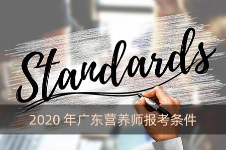 2020年广东营养师报考条件