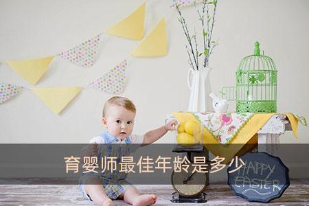 育婴师最佳年龄是多少.jpg