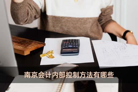 南京会计内部控制方法有哪些