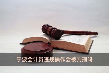宁波会计员违规操作会被判刑吗