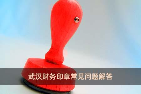 武汉财务印章常见问题解答