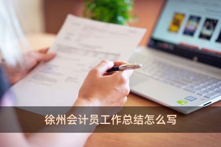 徐州会计员工作总结怎么写