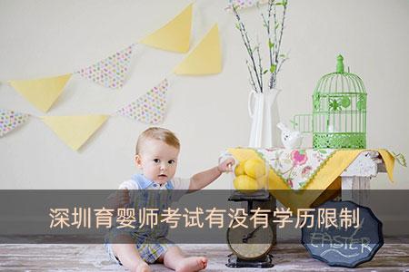 深圳育婴师考试有没有学历限制