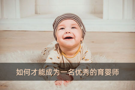 如何才能成为一名优秀的育婴师