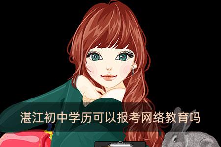 湛江初中学历可以报考网络教育吗