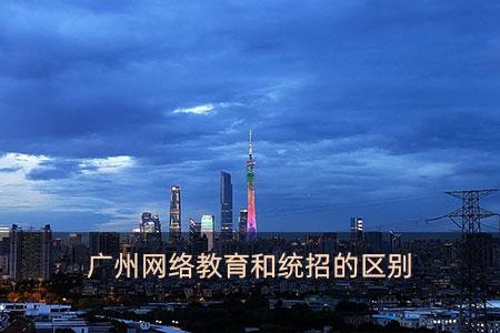 广州网络教育和统招的区别