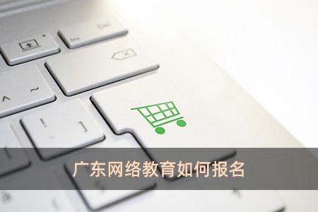 广东网络教育如何报名