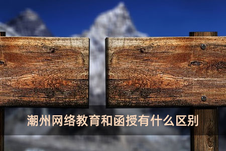 潮州网络教育和函授有什么区别