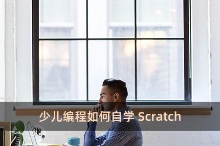 少儿编程如何自学Scratch