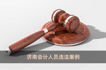 济南会计人员违法案例