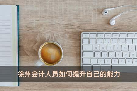 徐州会计人员如何提升自己的能力