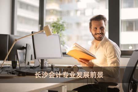 长沙会计专业发展前景
