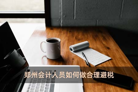 郑州会计人员如何做合理避税