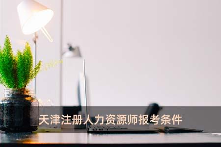 天津注册人力资源师报考条件