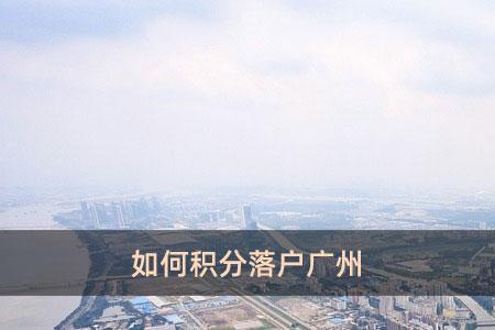 如何积分落户广州