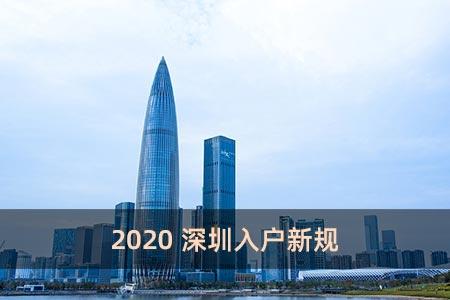 2020深圳入户新规