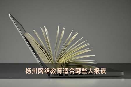 扬州网络教育适合哪些人报读