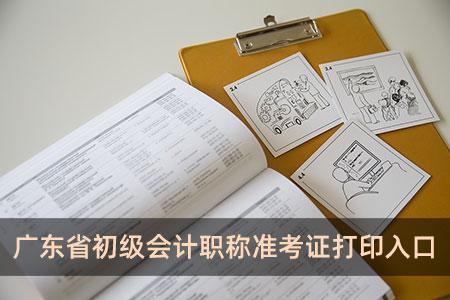 广东省初级会计职称准考证打印入口