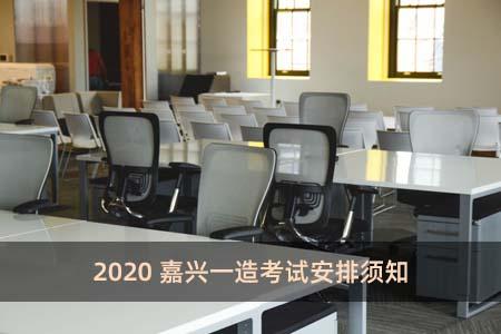 2020嘉兴一造考试安排须知